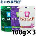 ポスカ・エフ(POs-Ca F)パウチタイプ 100g×3袋 歯科専売品【メール便OK】