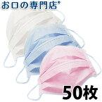 【19日&20日限定P5倍】【日本製】PM2.5対策 ヘレウスデンタルマスク(M)50枚入/感染予防!4層構造