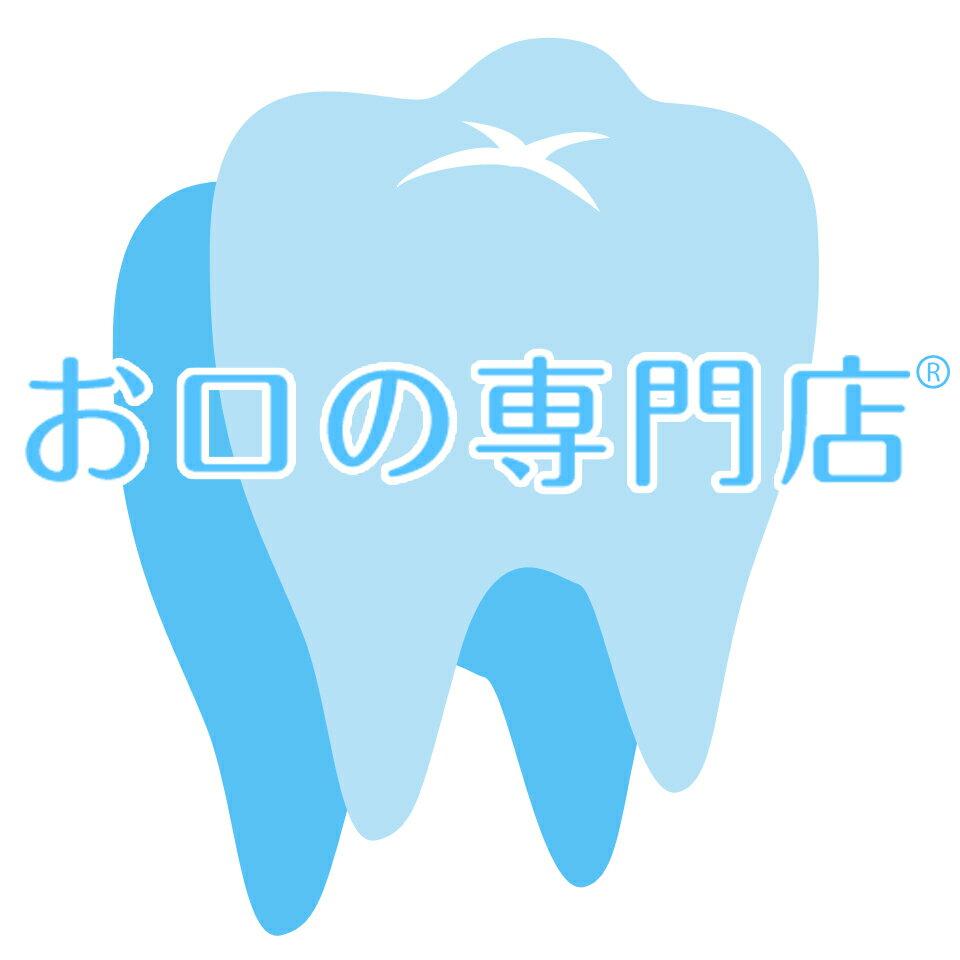 お口の専門店 歯科用品専門店