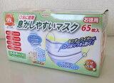 息がしやすいマスク小さめサイズホワイト65枚