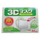 3Dマスクふつうサイズ55枚