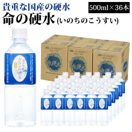 カルシウム水命の硬水500ミリリットル×24本
