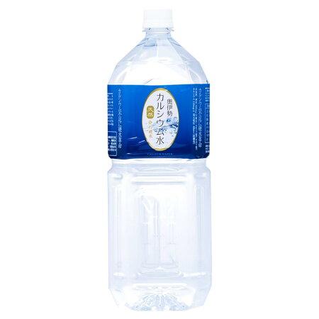 カルシウム水命の硬水2リットル×10本定期便