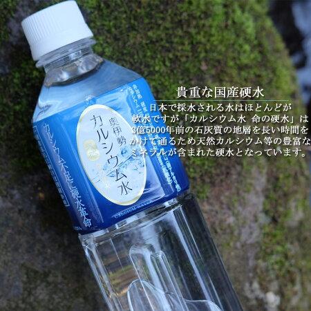 カルシウム水命の硬水2リットル10本定期便