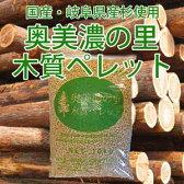【国産ホワイトペレット】奥美濃の里木質ペレット10kg 岐阜県産杉使用【RCP】