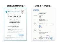 高品質・naturKraft木質ペレット15kgISO/EN/DIN規格対応
