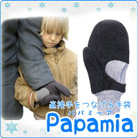 手をつなげる手袋パパミーアpapamia