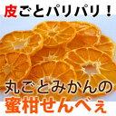 皮ごとパリパリ食べられるドライフルーツ・丸ごとみかんの蜜柑せんべぇ 【ドライフルーツ 無添加 砂糖不使用】【送料無料】