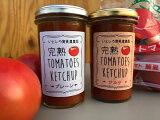 完熟いとしろトマトケチャップ
