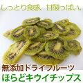 岐阜県産富有柿チップス