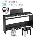KORG B2SP BK コルグ 電子ピアノ 88鍵盤 ブラ...
