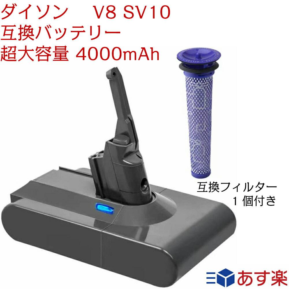 掃除機・クリーナー用アクセサリー, バッテリーパック  V8 SV10 dyson V8-Fluffy, Fluffy, Animalpro, Absolute, Absolute-Extra, Motorhead 4000mAh 1.5 1 PSE 1