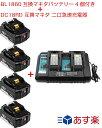 マキタ BL1860B 互換18vバッテリー 4個付き LED残量表示 マキタ互換DC18RD 二口充電器セット