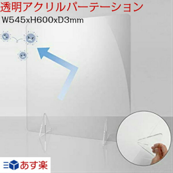 卓上アクリルパーテーションコロナウィルス対策飛沫感染対策デスク仕切り板透明アクリル板飲食店用教室用オフィス用組立て式衝立長さ60
