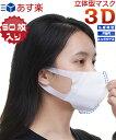 3Dマスク 50枚 使い捨て 3d mask 立体型 3層構造 白 不織布マスク 3D 立体マスク 大人サイズ 飛沫 防塵 ウイルス対策 通気性..