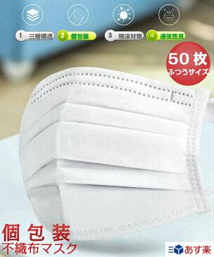 個包装 オメガ形状 使い捨てマスク  50枚入り 普通サイズ 不織布マスク 白 三層構造  男女兼用 大人用 花粉 PM2.5 ワンランク上 上質マスク 99%カットフィルタ採用