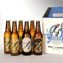 Heart&Beer日本海倶楽部 奥能登ビール  330ml×6本 ギフトセット