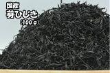 国産 ひじき 100g送料無料 メール便芽ひじき 乾燥