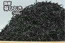 クーポンあり送料無料 メール便国産 ひじき 500g 業務用芽ひじき 乾燥