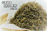 北海道産 刻み昆布 100g送料無料 メール便きざみ昆布 糸昆布 細切り昆布昆布 こんぶ やせる出汁