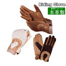 乗馬用品 合皮グローブ 乗馬 グローブ 手袋 馬具 タイトフィット