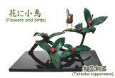 【中古】置物花に小鳥高岡銅器伝統工芸品日本製1