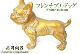 【中古】犬置物高岡銅器日本製1