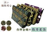 茶道具数寄屋袋数寄屋バッグ西陣金襴選べる4種類日本製1