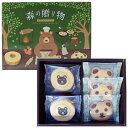 森の贈り物 KCE ギフト 菓子 洋菓子 焼き菓子 クッキー バウムクーヘン お祝い お礼 プチギフト プレゼント 贈り物