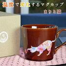 丸モ高木陶器温感グレーズネコマグまりと猫マグカップ陶器温度で変化ねこキャットお祝い内祝いお礼ギフトプレゼント贈り物