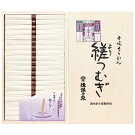 手延素麺揖保乃糸縒つむぎ21束YR-30