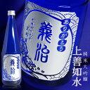 【 父の日 】 名入れ彫刻 上善如水 (じょうぜんみずのごとし) 720ml | 日本酒 純米大吟醸 プレゼント 名前入り ギフト 名入れ 酒 お酒 おしゃれ