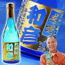 【父の日ギフト】涼しげなブルー&ひねったような形状が印象的な焼酎「麦ろっく」にお父さんのお名前を彫刻!