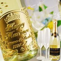 【 名入れ 】 ワイン マンズ ゴールド スパークリング 720ml ツヴィーゼル ヴィーニャ シャンパン ペア グラスセット | スパークリングワイン 金箔入り 名入れ 彫刻 プレゼント ギフト お祝い 誕生日 結婚祝い 記念品 贈答 昇進祝い おしゃれ セット