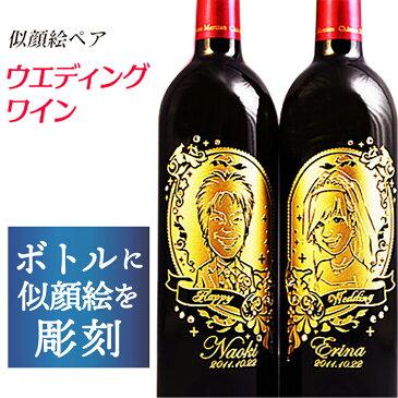 【 似顔絵 ペア 】 ウエディング ワイン スワロ付き シラー・フィロンルージュ 2本セット 750ml×2 | 名入れ 似顔絵入り 結婚祝い 贈り物 赤ワイン ウェディング プレゼント 赤い幸運 赤 のみやすい ギフト 酒 記念品 名入れ酒 記念日