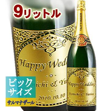 【 9リットル 名入れ 】テタンジェ ブリュット・レゼルヴ 9L | シャンパン 大きい お酒 プレゼント おしゃれ ギフト 名前入り シャンパーニュ 両親 結婚 結婚祝い 誕生日 記念日 洋酒 開業 開店 創業 イベント 贈答品 贈り物 おくりもの ウエルカムボード 名入れ酒