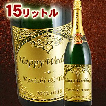 【 15リットル 名入れ 】テタンジェ ブリュット・レゼルヴ 15L | シャンパン 大きい お酒 プレゼント おしゃれ ギフト 名前入り シャンパーニュ 両親 結婚 結婚祝い 誕生日 記念日 洋酒 開業 開店 創業 イベント 贈答品 贈り物 おくりもの ウエルカムボード 名入れ酒