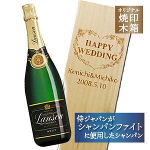 【名入れ焼印木箱入り】侍ジャパンがシャンパンファイトに使用「ランソン・ブラックラベル・ブリュット」※ボトル彫刻なし【楽ギフ_名入れ】