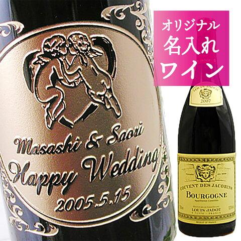 【 名入れ 】 赤ワイン ルイ・ジャド ブルゴーニュ ルージュ クーヴァン・デ・ジャコバン 750ml   ワイン 赤 プレゼント 名前入り ギフト 酒 お祝い 誕生日 結婚祝い 還暦祝い 就職祝い 贈答 名入れ酒 ラッピング 昇進祝い 記念日 セミオーダー フランス 贈り物 名前入り