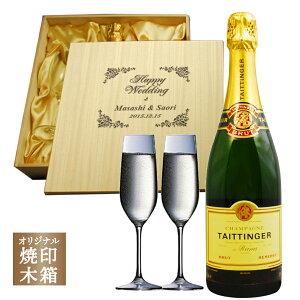 テタンジェの定番人気シャンパーニュとペアグラスの入ったオリジナル焼印木箱ギフト。結婚祝い...