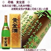 【還暦祝・敬老の日にオススメ!】若鶴「黄金酒」1.8リットル【名入れ彫刻ボトル】【楽ギフ_名入れ】