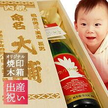 赤ちゃん誕生!名前を木箱に焼印した命名祝い酒セット♪