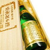 [焼印木箱付きセット]感謝の酒(若鶴 黄金酒) 1.8L(一升瓶)