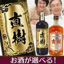 お酒もデザインも選べる!敬老の日名入れ彫刻ギフト