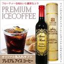 名入れプレミアムアイスコーヒーブラック