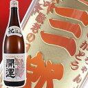 【 縁起 ギフト 】 開運 祝酒 特別本醸造 1800ml
