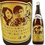【 縁起 ギフト 】写真彫刻 開運 祝酒 特別本醸造 1800ml | 名入れ 日本酒 成人祝い オリジナル プレゼント ギフト お祝い 誕生日 結婚祝い 還暦祝い 記念日 贈答 縁起 特別 設立祝い 起業祝い