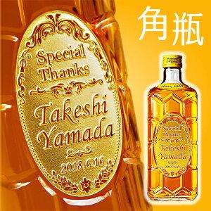 お好きなデザインにお名前やメッセージを彫刻♪スワロデコもあります!名入れの国産ウイスキー...