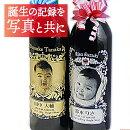 【スワロ付き♪】赤ちゃん誕生記念ワイン+焼印入り木箱セット