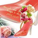 【 名入れ プリザーブド フラワー付 】 シンデレラ シュー ピンク グレープフルーツ 350ml | ガラスの靴...
